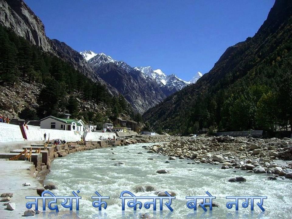 नदियों के किनारे स्थित प्रमुख नगर Nadiyon Ke Kinare Base Uttarakhand Rajya Ke Nagar