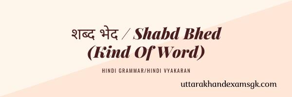 शब्द भेद Shabd Bhed Kind Of Word