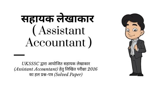 सहायक लेखाकार Assistant Accountant