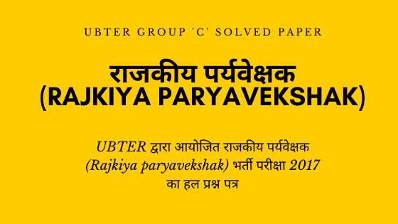 राजकीय पर्यवेक्षक rajkiya paryavekshak