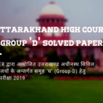 Uttarakhand High Court Group 'D' Solved Paper