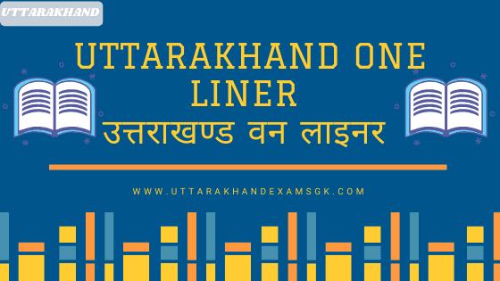 Uttarakhand One Liner उत्तराखण्ड वन लाइनर