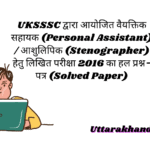 Personal Assistant Stenographer ( वैयक्तिक सहायक/ आशुलिपिक )