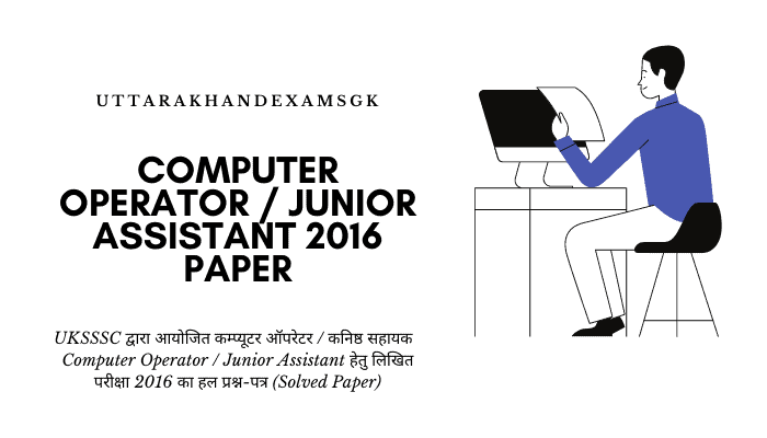 Computer Operator  Junior Assistant  कनिष्ठ सहायक  कम्प्यूटर ऑपरेटर  2016 paper