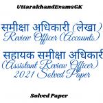 Review Officer (Accounts) समीक्षा अधिकारी (लेखा) सहायक समीक्षा अधिकारी Assistant Review Officer samiksha adhikari sahayak samiksha adhikari