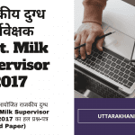 राजकीय दुग्ध पर्यवेक्षक Govt. Milk Supervisor 2017 paper